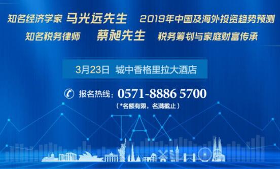 【杭州3.23】马光远2019投资趋势