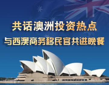 4月23日 与西澳移民官共进晚宴
