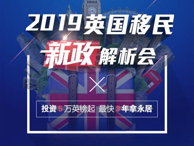 【深圳4.27】2019英国移民新政解