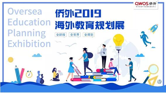 【上海6.22】侨外2019海外教育规