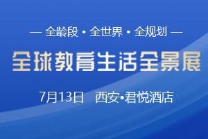 7月13日|全球教育生活全景展