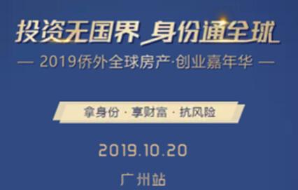【广州10.20】2019侨外全球房产创业嘉年华
