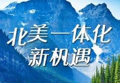 【北京9.5】北美一體化新機遇
