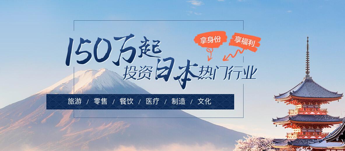 【深圳6.02】日本投资移民