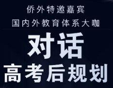 【廣州僑外】對話高考后規劃云