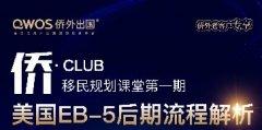 【廣州僑外】僑Club移民規劃課堂