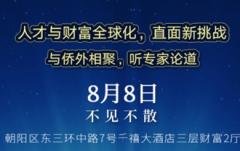 【北京8.8】人才與財富全球化的出國新趨